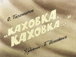 Диафильм Каховка, Каховка... бесплатно