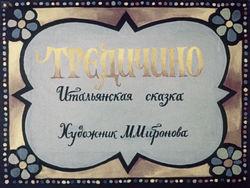 Диафильм Тредичино: итальянская сказка бесплатно