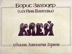 Диафильм Клей бесплатно
