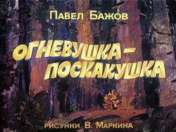 Диафильм Огневушка-поскакушка бесплатно