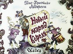 Диафильм Новый наряд короля бесплатно