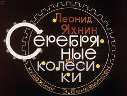 Диафильм Серебряные колесики бесплатно