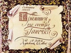 Диафильм Грамотей и его сестра Ганечка бесплатно