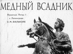 Диафильм Медный всадник бесплатно