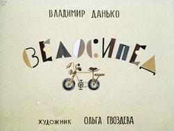 Диафильм Велосипед бесплатно