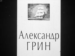 Диафильм Александр Грин бесплатно