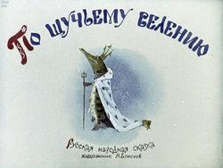Диафильм По щучьему велению: русская народная сказка бесплатно