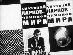 Диафильм Анатолий Карпов - чемпион мира бесплатно
