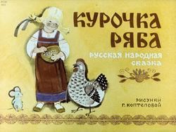 Диафильм Курочка Ряба бесплатно