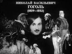 Диафильм Николай Васильевич Гоголь (1809-1852) бесплатно