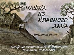 Диафильм Чашка из красного лака бесплатно