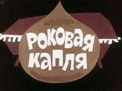 Диафильм Роковая капля бесплатно
