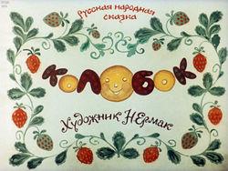 Диафильм Колобок бесплатно