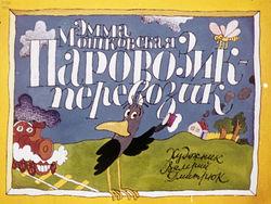 Диафильм Паровозик-перевозик бесплатно