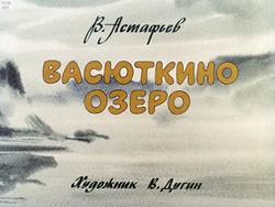 Диафильм Васюткино озеро бесплатно
