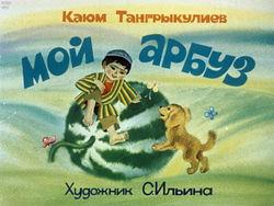 Диафильм Мой арбуз бесплатно