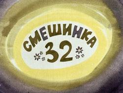 Диафильм Смешинка-32 бесплатно