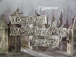 Диафильм Сказка из старинного города: кукульный диафильм бесплатно