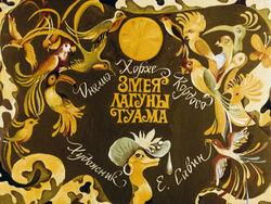 Диафильм Змея лагуны Гуама бесплатно