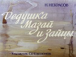 Диафильм Дедушка Мазай и зайцы бесплатно