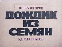 Диафильм Дождик из семян бесплатно