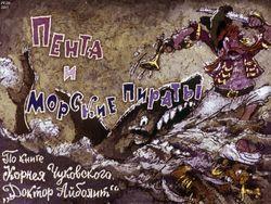 """Диафильм Пента и морские пираты. Ч.2: по книге К. Чуковского """"Доктор Айболит"""" бесплатно"""