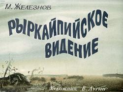 Диафильм Рыркайпийское видение бесплатно