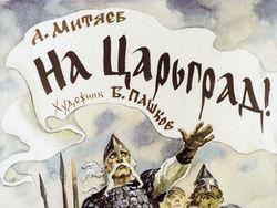Диафильм На Царьград! бесплатно