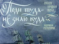 Диафильм Поди туда - не знаю куда: русская народная сказка бесплатно