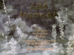 Диафильм Два Мороза: русская народная сказка: [Диафильм кукольный] бесплатно