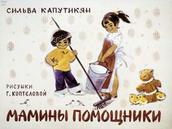 Диафильм Мамины помощники бесплатно