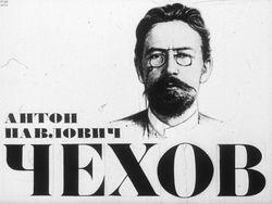 Диафильм Антон Павлович Чехов бесплатно