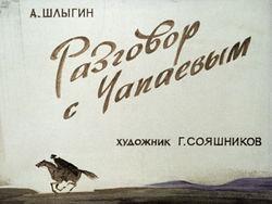 Диафильм Разговор с Чапаевым бесплатно