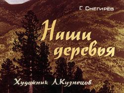 Диафильм Наши деревья бесплатно