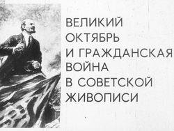 Диафильм Великий Октябрь и Гражданская война в советской живописи бесплатно