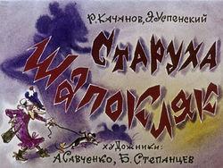 Диафильм Старуха Шапокляк бесплатно