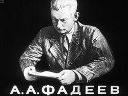 Диафильм А. А. Фадеев бесплатно