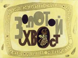 Диафильм Золотой хвост бесплатно