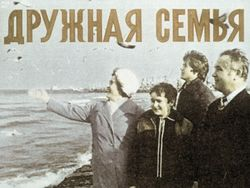 Диафильм Дружная семья бесплатно