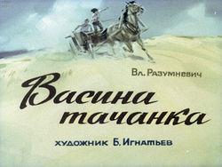 Диафильм Васина тачанка бесплатно