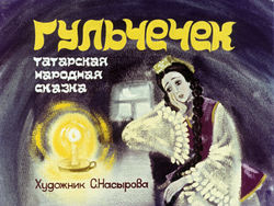 Диафильм Гульчечек бесплатно