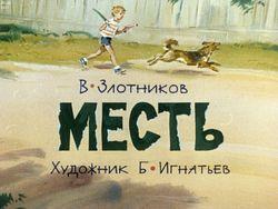 Диафильм Месть бесплатно