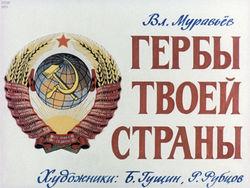Диафильм Гербы твоей страны бесплатно