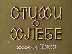 Диафильм Стихи о хлебе; Хлеб бесплатно