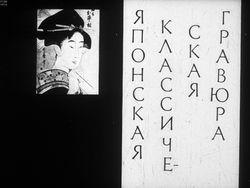 Диафильм Японская классическая гравюра бесплатно