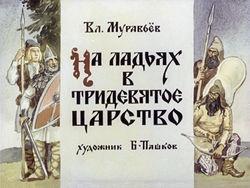Диафильм На ладьях в тридевятое царство бесплатно