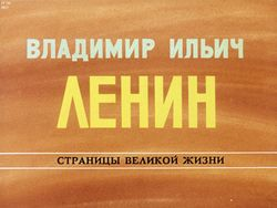 Диафильм Владимир Ильич Ленин: страницы великой жизни. Ч. 11: Во главе обороны социалистического отечества (1918-1920) бесплатно