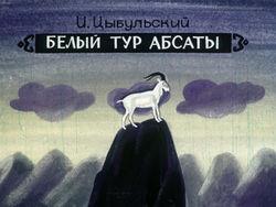 Диафильм Белый тур Абсаты бесплатно