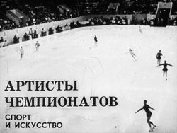Диафильм Артисты чемпионатов бесплатно