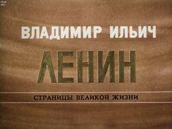 Диафильм Владимир Ильич Ленин: страницы великой жизни. Ч.8 бесплатно